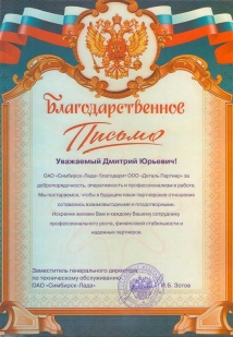 "ОАО ""Симбирск-Лада"""