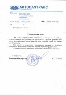 "АО ""Автовазтранс"""